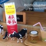 Thanks milk 2014/10/18
