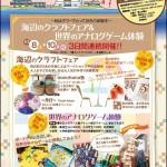 ☆委託販売のお知らせ☆ 海辺のクラフトフェア 鳥取県立夢みなとタワー
