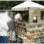 ☆イベント報告☆ 中央林間手づくりマルシェ2017春夏コレクション 5月28日開催☆