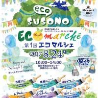 イベント出店のお知らせ♪ 第1回 SUSONO エコマルシェ 2017年8月24日(木)開催☆
