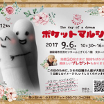 イベント出店のお知らせ♪ ポケットマルシェ ~第二章~ 2017年9月6日(水)開催☆