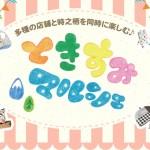 ☆イベント出店のお知らせ☆ ときすみマルシェ 2017年9月24日 (日)開催